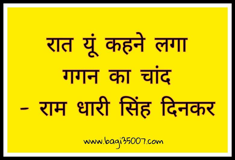 Ramdhari-singh-dinkar