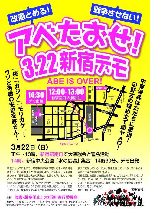 http://stop-kaiken.blog.jp/20200322bira-cc.pdf