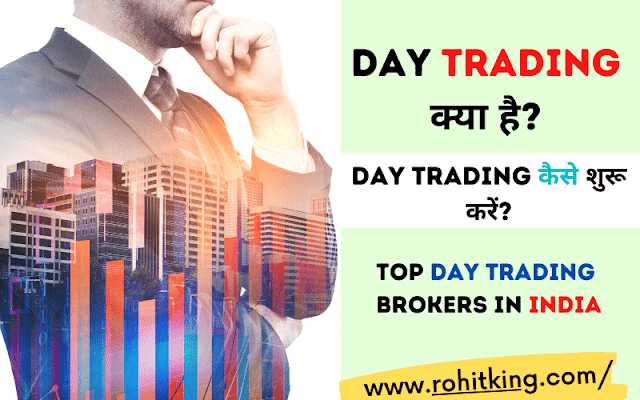 Day-trading-in-hindi