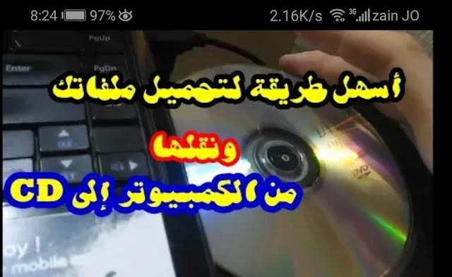 شرح أسهل I طريقة نسخ ونقل ملف من الكمبيوتر إلى الــ CD الأسطوانة بدون برامج how to copy a file on the CD