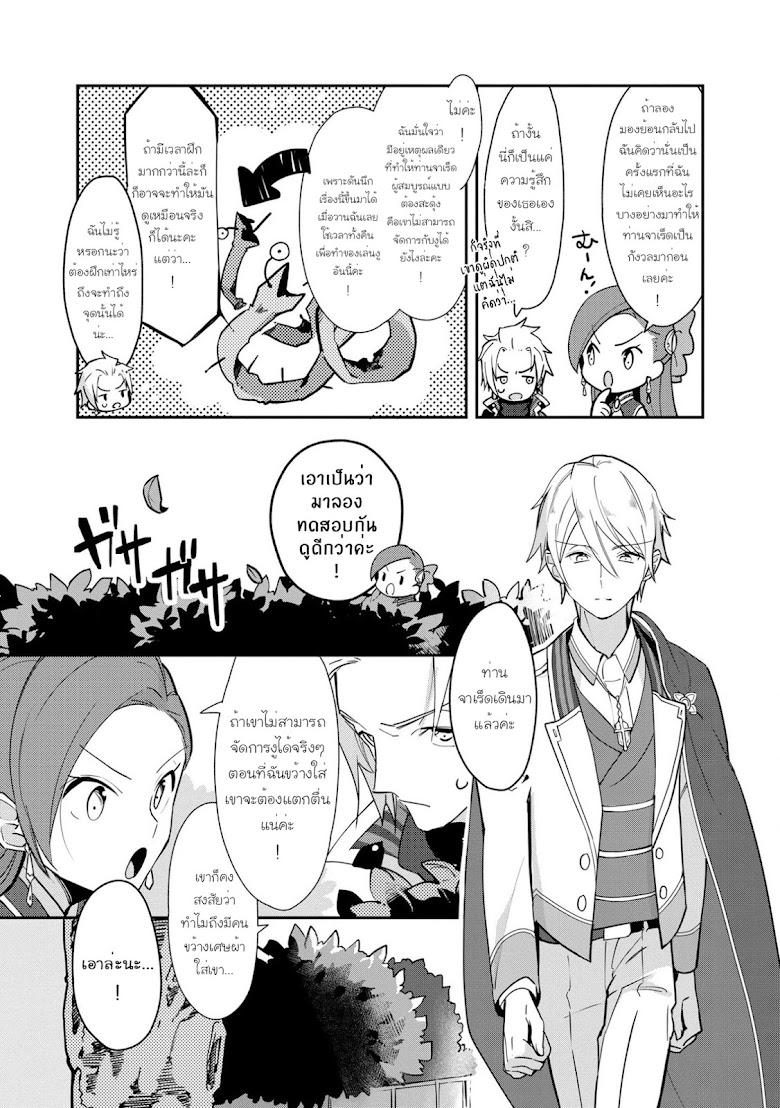 Destruction Flag Otome - หน้า 19