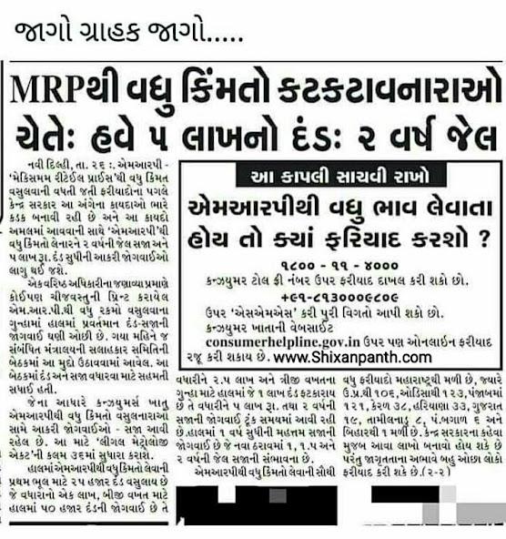 MRP thi vadhu Bhav levata hoy to Ahi karo Fariyad