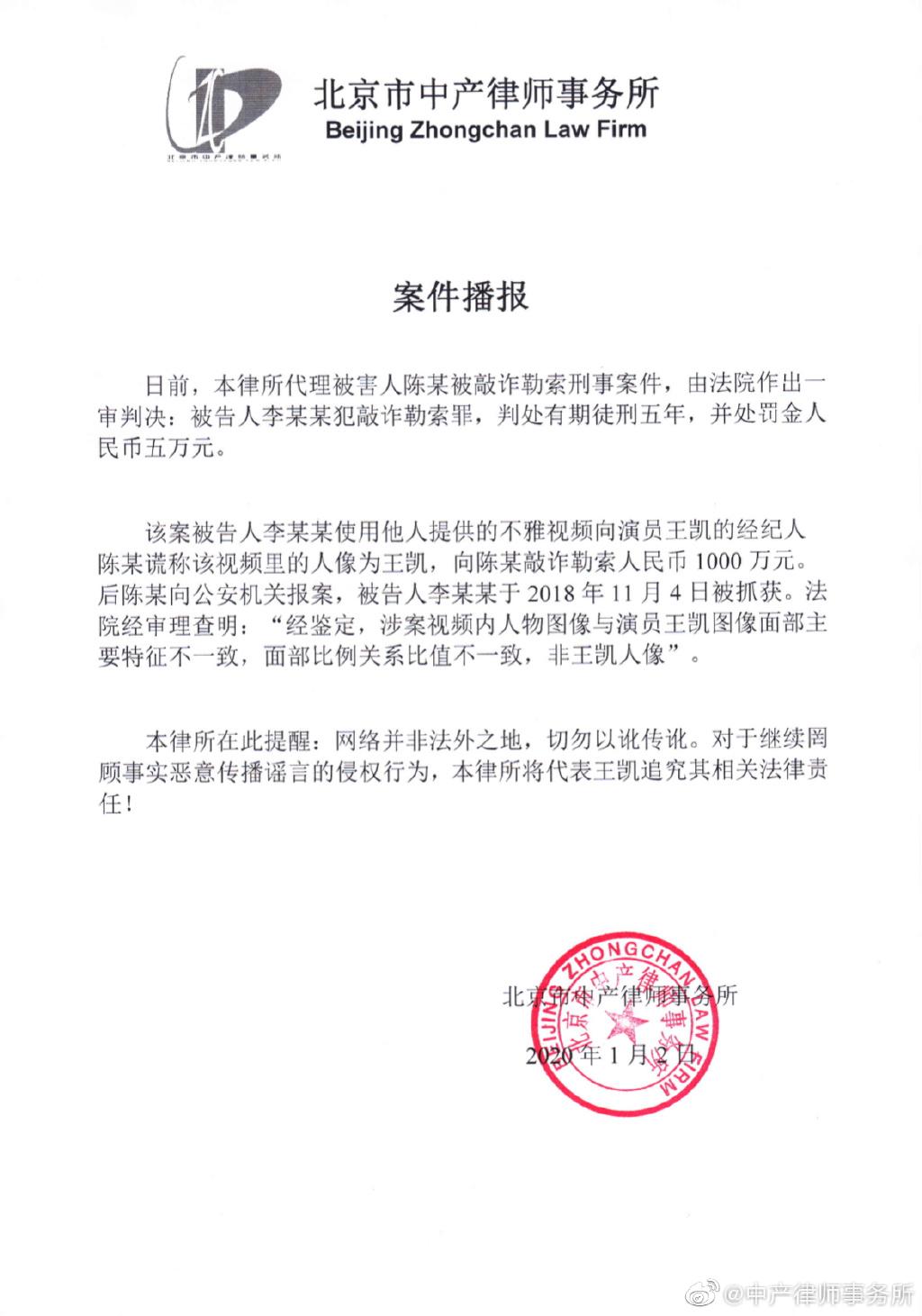 wang kai wins extortion case