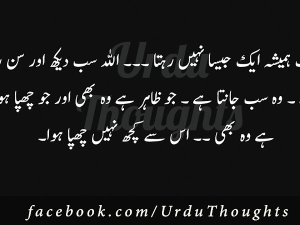 Best Life Quotes in Urdu With Images Photos Pics