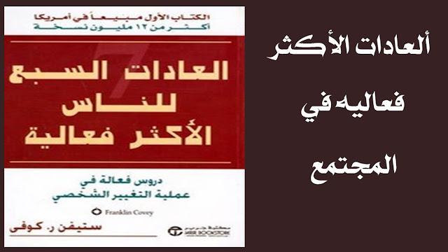 العادات الأكثر فعاليه في المجتمع  النسخه العربيه