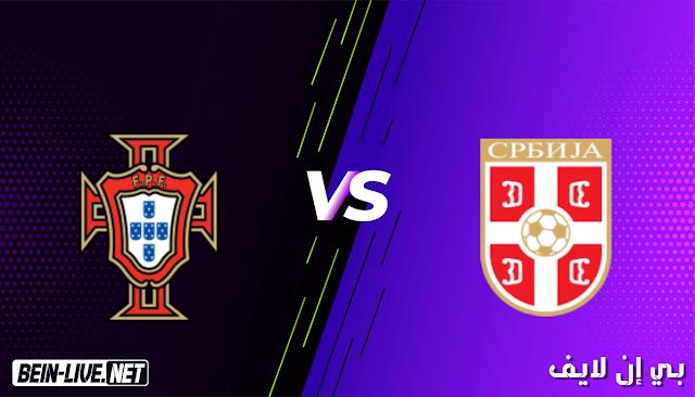 مشاهدة مباراة صربيا والبرتغال بث مباشر اليوم بتاريخ 27-03-2021 في تصفيات كأس العالم