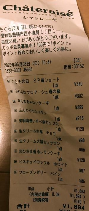 シャトレーゼ もぐら沢店 2020/5/3 のレシート