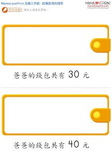 "Mama Love Print 自製工作紙  - 認識香港的錢幣 Hong Kong Money Worksheets Level 7 - Set 2 - 學習 ""紙幣""  活動教學爸爸的錢包有多少錢 $200 以內 (包括紙幣 / 以十為整數) How much money in father's wallet?  (< $200)"