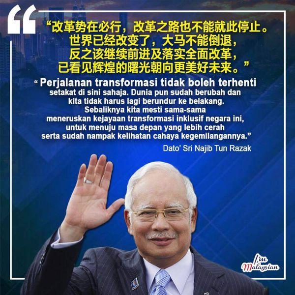 Pelan Transformasi tidak boleh terhenti - @NajibRazak