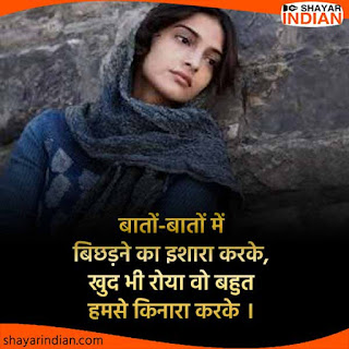 Bichhadna, Ishara, Rona, Kinara : Breakup Shayari Image