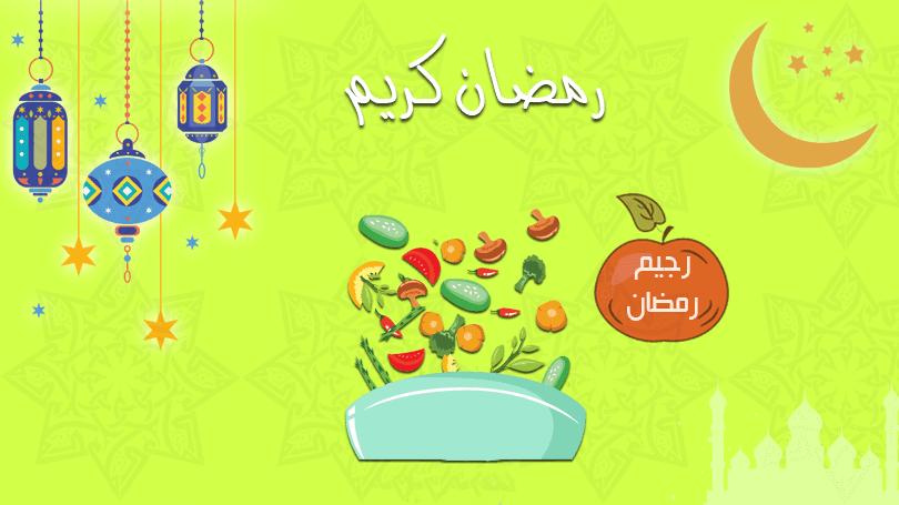 جدول دايت رمضان