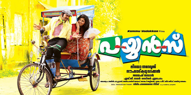 payyans, payyans movie, payyans malayalam full movie, payyans full movie, payyans movie songs, payyans songs, mallurelease