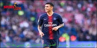 لاعب باريس سان جيرمان أُفضل عدم الحديث عن ميسي بعد الآن