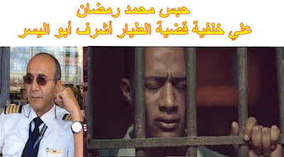 تعرف علي تفاصيل الحكم بحبس محمد رمضان علي خلفية قضية الطيار أشرف أبو اليسر