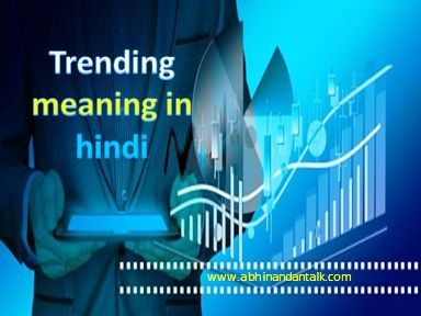 trending meaning in hindi