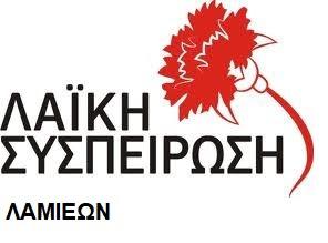 ΛΑΪΚΗ ΣΥΣΠΕΙΡΩΣΗ ΛΑΜΙΕΩΝ: Να στηρίξουμε το δικαίωμα στην εργασία των συμβασιούχων της καθαριότητας του Δήμου !