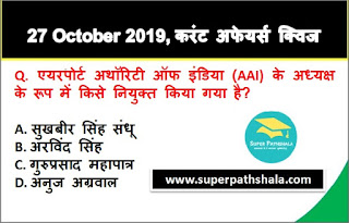Daily Current Affairs Quiz 27 October 2019 in Hindi