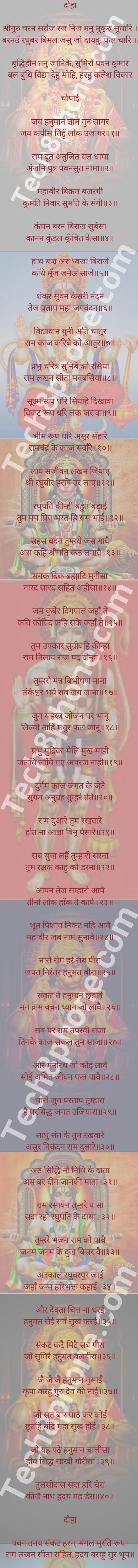 श्री हनुमान चालीसा। Hanuman Chalisa pdf download