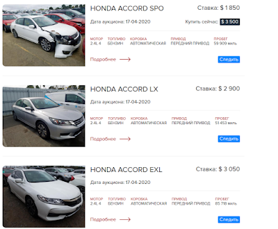 Хонда из США