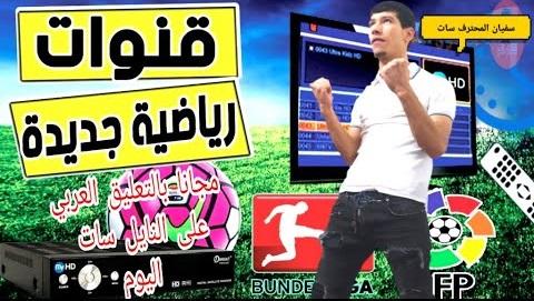 قناة علي النايل سات تنقل المباريات 🔥مجانا بالتعليق العربي 🔥2020