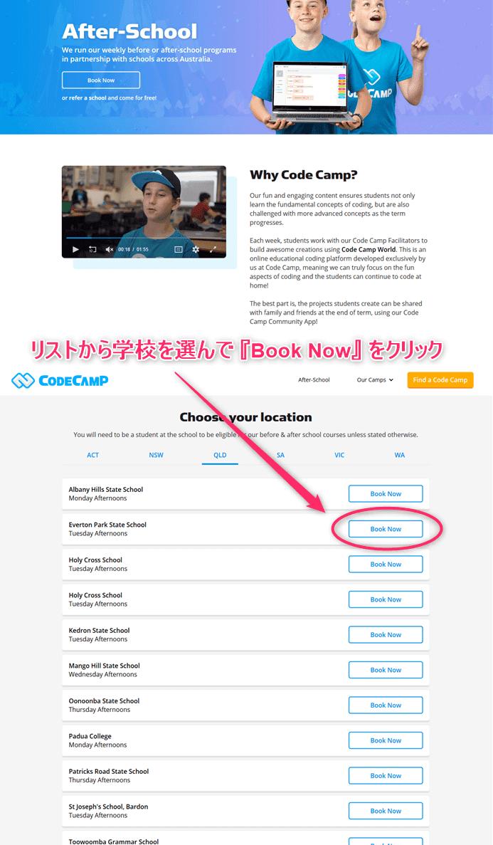 Code Campの申し込み画面(学校を選ぶ) 日本語解説付き画像