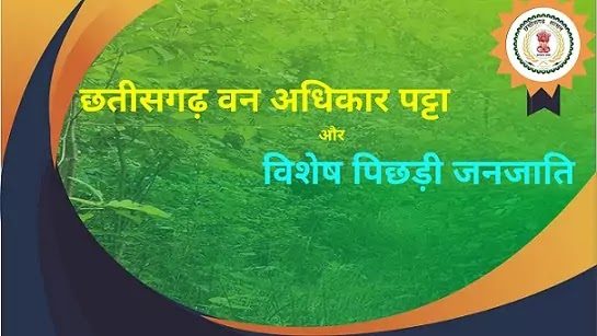 वन अधिकार पट्टा और छतीसगढ़ की विशेष पिछड़ी जनजाति। ऐतिहासिक निर्णय।