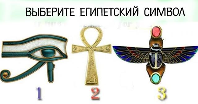 Выберите египетский символ и получите духовное руководство!