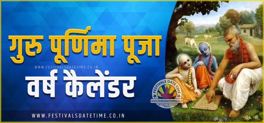 Guru Purnima Calendar, Guru Purnima Pooja Year Calendar