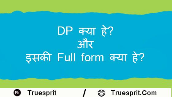 DP क्या हे और इसकी  Full form क्या हे ?