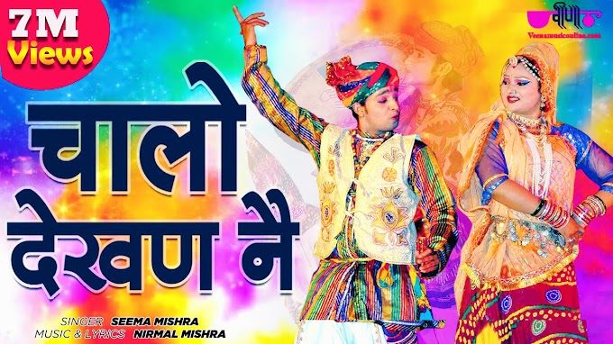 Chalo dekhan ne baisa tharo beero nache re song lyrics । Seema Mishra