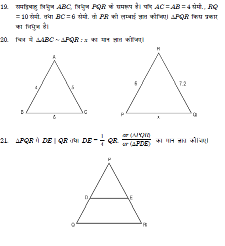 Geometry ,triangle important QUESTIONS in Hindi,sharma coaching centre,sharma sir 9718041826,