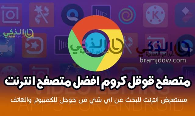 Download Google chrome