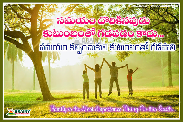 Telugu Quotes on Family, Best Family Success and Importance Quotes, Telugu Quotes