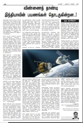 India in Space - இந்தியாவின் விண்வெளிப்பயணம்