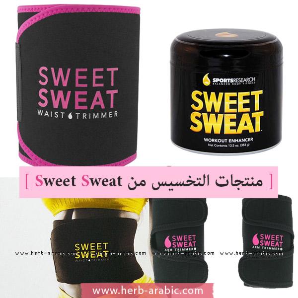 كريمات التخسيس من sweet sweat