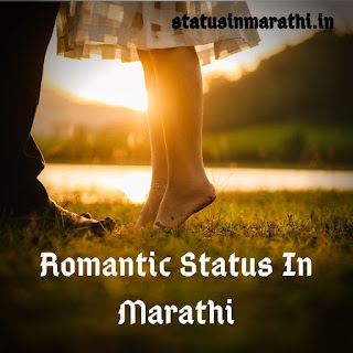 Romantic Status In Marathi