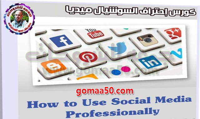 كورس إحتراف السوشيال ميديا 2019 | How to Use Social Media Professionally