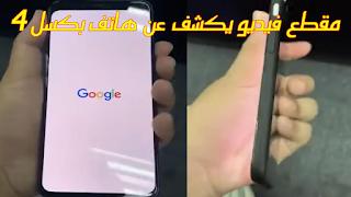 كشف مقطعي فيديو مسربين من طرف بائع هواتف ماليزي عن شكل الهاتف بيكسل 4 - Pixel 4 المنتظر إطلاقه شهر أكتوبر المقبل من طرف شركة غوغل.