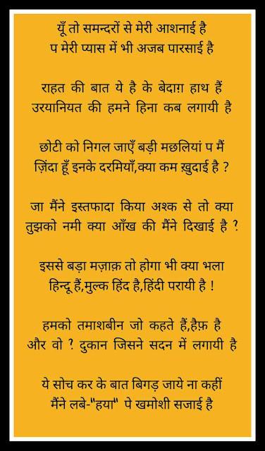 हिन्दू हैं,मुल्क हिंद है,हिंदी परायी है  by haya lata
