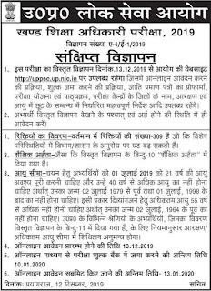 Uttar Pradesh UPPSC Block Education Officer Recruitment Notification 2020 309 BEO Govt Jobs Online