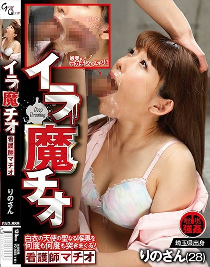 GVG-889 Takanashi Rino Deep Throating