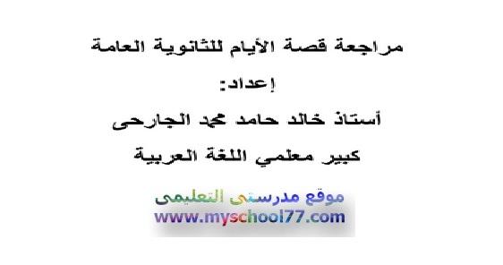 مراجعة قصة الايام ليلة امتحان اللغة العربية ثانوية عامة 2020 - موقع مدرستى