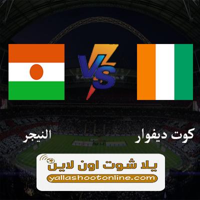 مباراة كوت ديفوار والنيجر اليوم