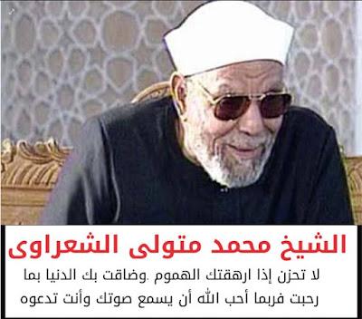 خواطر الشعراوي - تفسير الشعرواي pdf