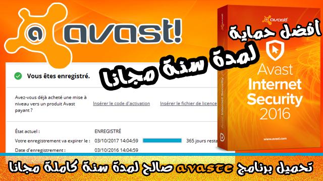 تحميل برنامج الحماية avast antivirus 2016 صالح لمدة سنة كاملة مجانا