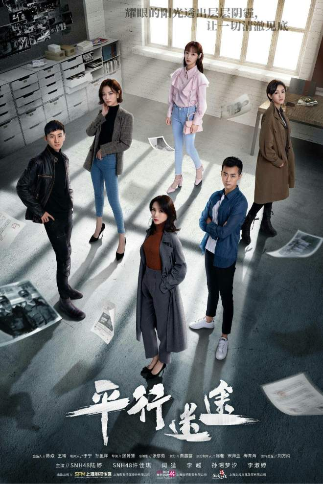 Parallel Lost Chinee drama poster