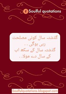 New year poetry in urdu,  new year wishes in urdu,  new year thoughts in urdu, guzishta saal koi muslihat rahi ho ge guzishta saal k sukh ab k saal dy mula .