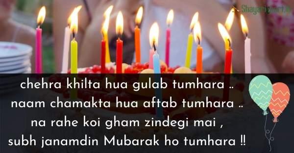 Happy Birthday Shayari in Hindi for Girlfriend