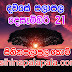 Lagna Palapala Ada Dawase  | ලග්න පලාපල | Sathiye Lagna Palapala 2020 | 2020-12-21