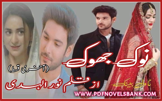 Nok Jhok by Noor Ul Huda Novel Last Episode